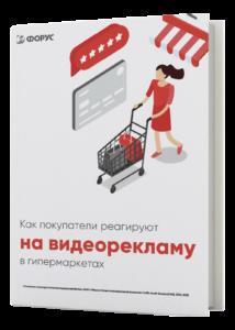 Как покупатели реагируют на видеорекламу в гипермаркетах?
